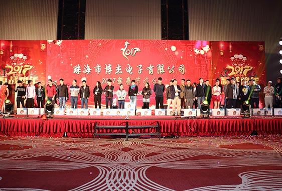 2017 Bojie Annual Meeting