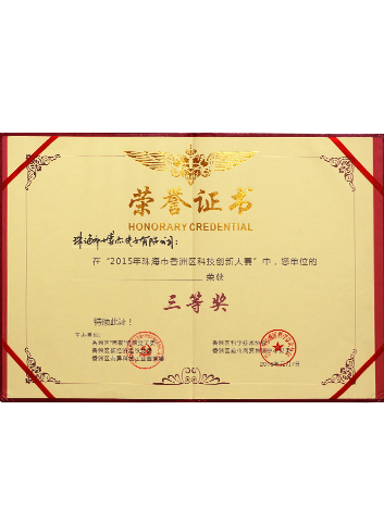 2015 zhuhai xiangzhou district science and technology innovation competition thi