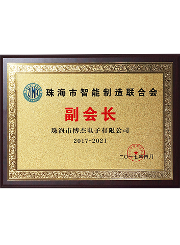 2017-2021 vice President of zhuhai intelligent manufacturing federation